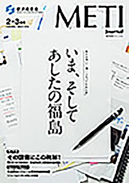METIjournal(経済産業省)