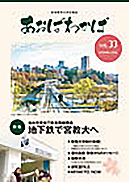 あおばわかば(宮城教育大学)