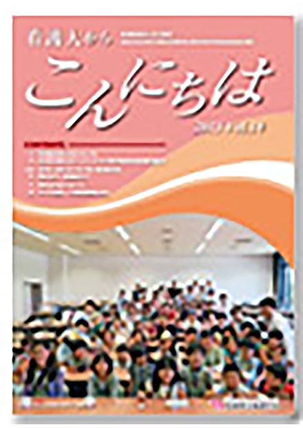 看護大からこんにちは(宮崎県立看護大学)