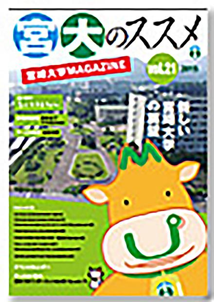 宮崎大学 MAGAZINE
