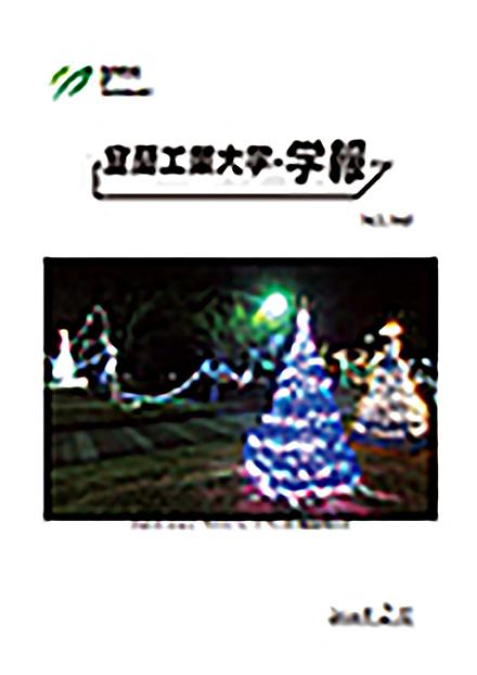 室蘭工業大学 学報