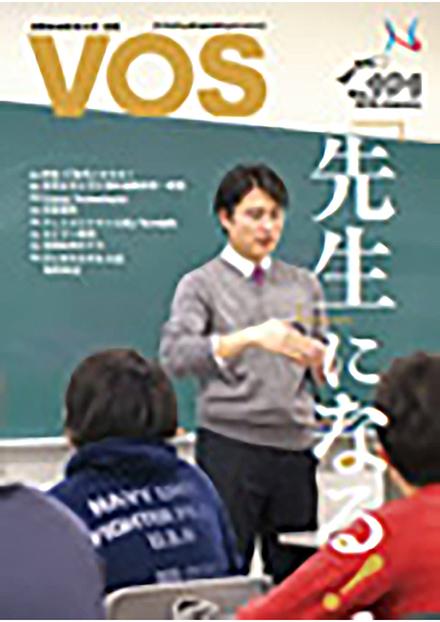 VOS(長岡技術科学大学)