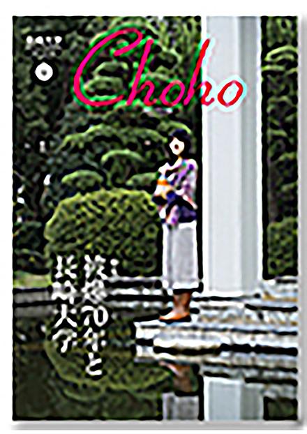 CHOHO(長崎大学)