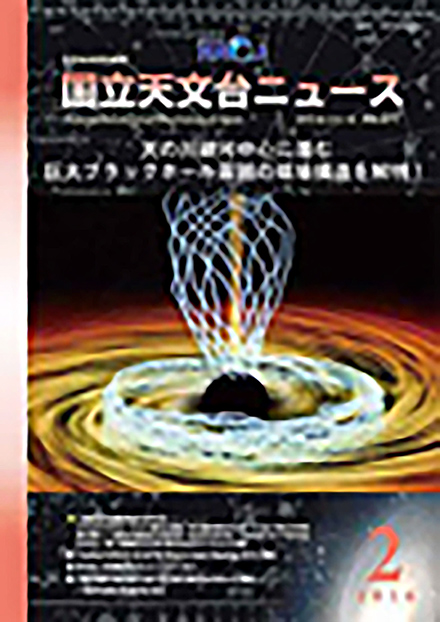 国立天文台ニュース(自然科学研究機構)