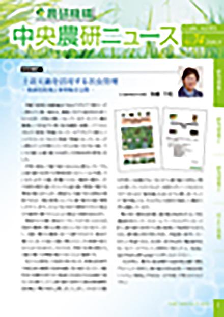 中央農研ニュース(農業・食品産業技術総合研究機構)