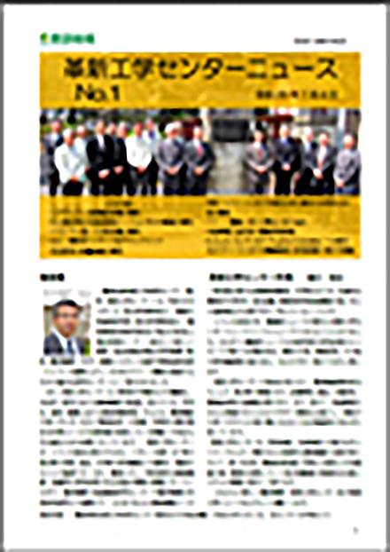 革新工学センターニュース(農業・食品産業技術総合研究機構)