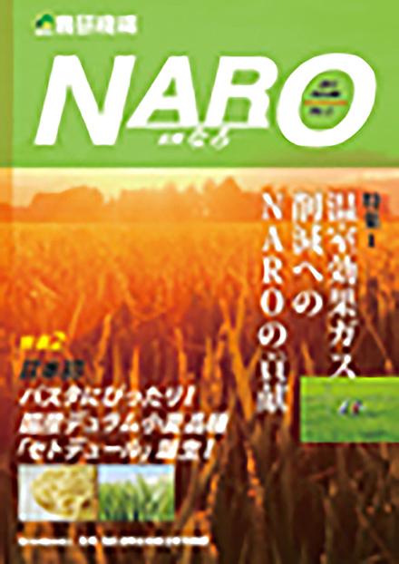 NARO(農業・食品産業技術総合研究機構)