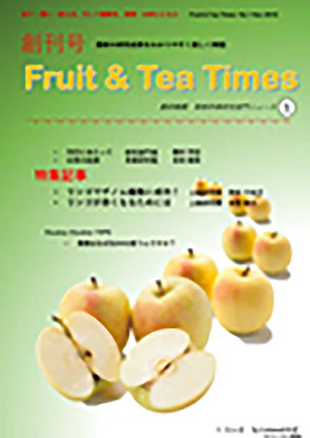 Fruit & Tea Times(農業・食品産業技術総合研究機構)