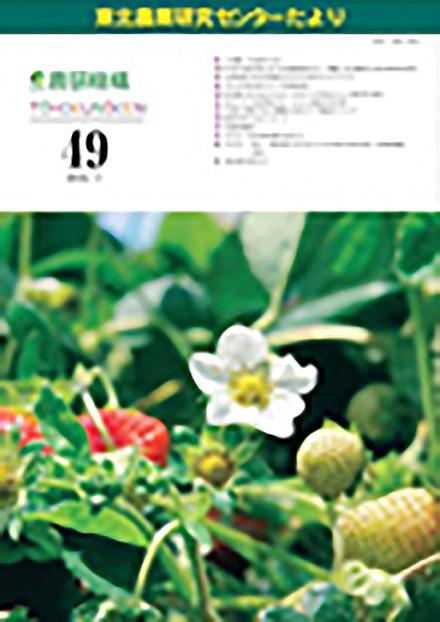 東北農研ニュース(農業・食品産業技術総合研究機構)