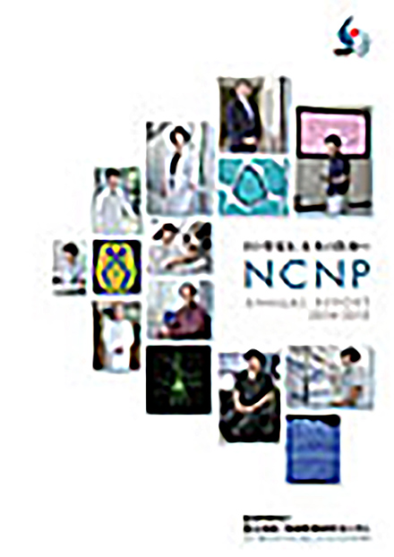 NCNP ANNUAL REPORT(国立精神・神経医療研究センター)