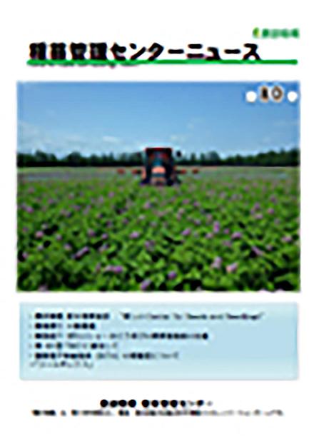 種苗管理センターニュース(農業・食品産業技術総合研究機構)