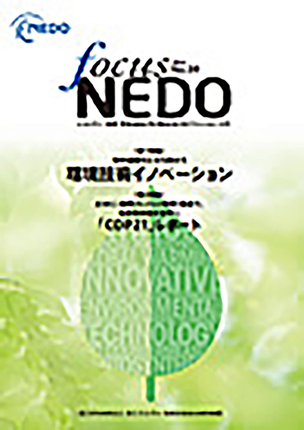 Focus NEDO(新エネルギー産業技術総合開発機構)