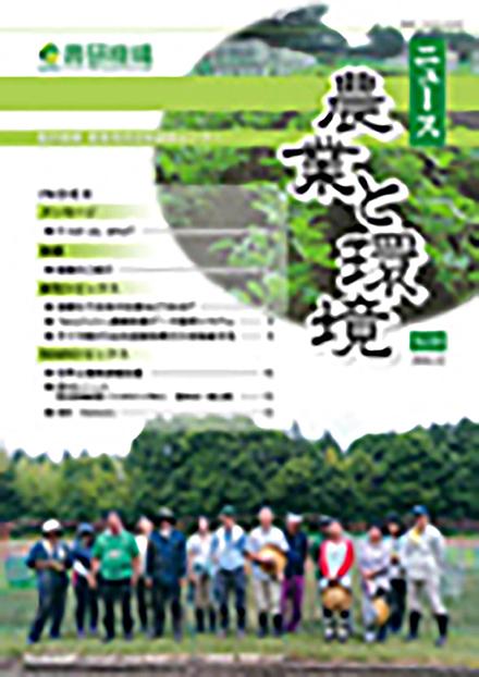 ニュース農業と環境(農業・食品産業技術総合研究機構)