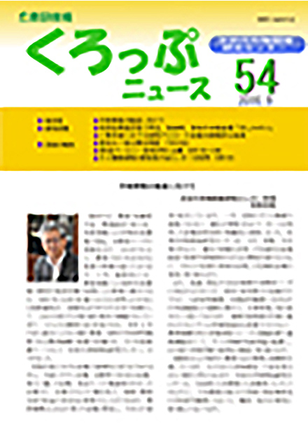くろっぷニュース(農業・食品産業技術総合研究機構)