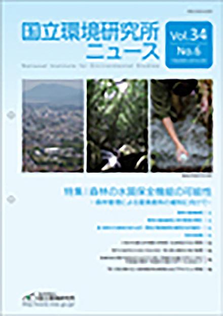 国立環境研究所ニュース(国立環境研究所)