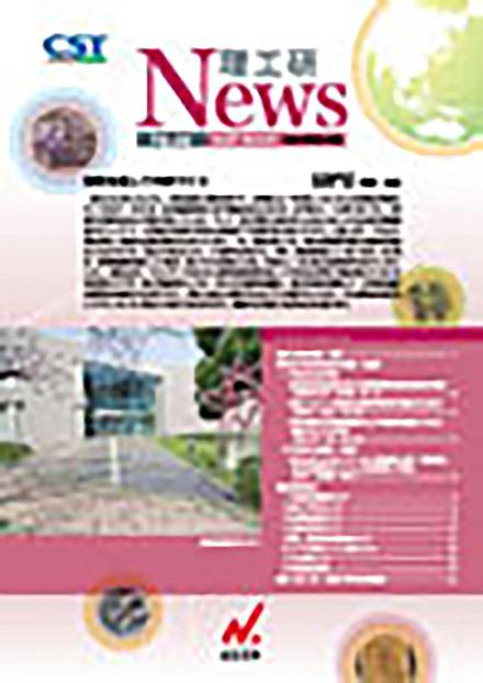 理工研News(日本大学)