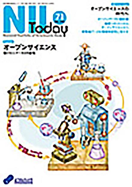 NII Today(情報・システム研究機構 国立情報学研究所)