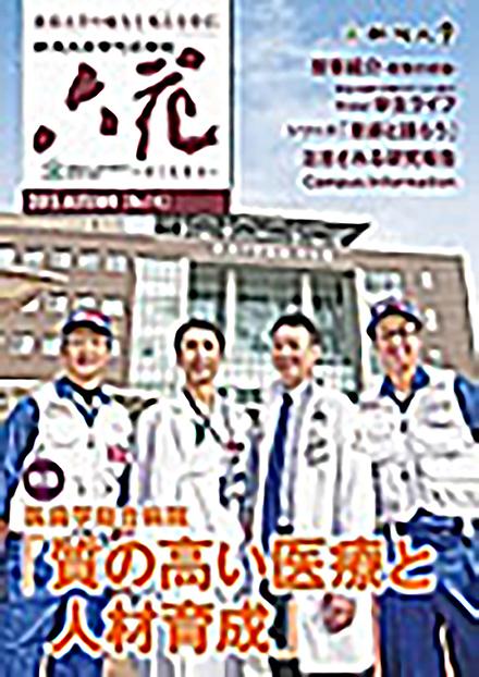 季刊広報誌「六花」(新潟大学)