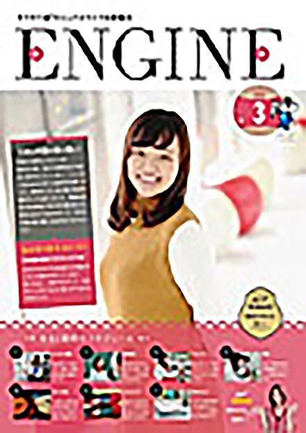 engine(新潟工科大学)