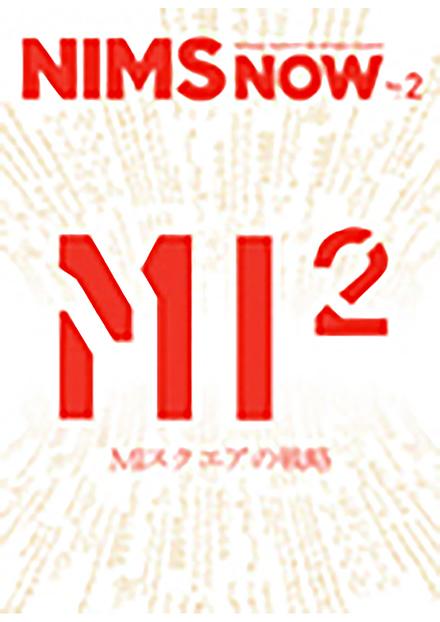 NIMS NOW(物質・材料研究機構)