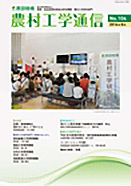 農村工学通信(農業・食品産業技術総合研究機構)