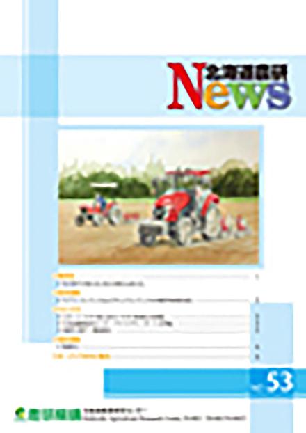北農研ニュース(農業・食品産業技術総合研究機構)