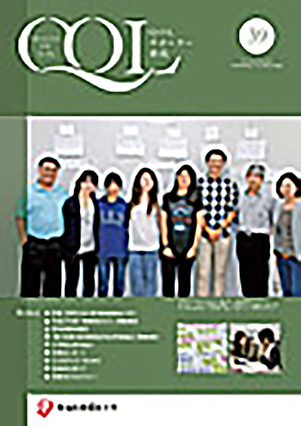 QOLサポーター新潟(新潟医療福祉大学)