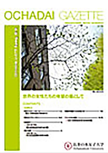 学報-OCHADAI GAZETTE-(お茶の水女子大学)