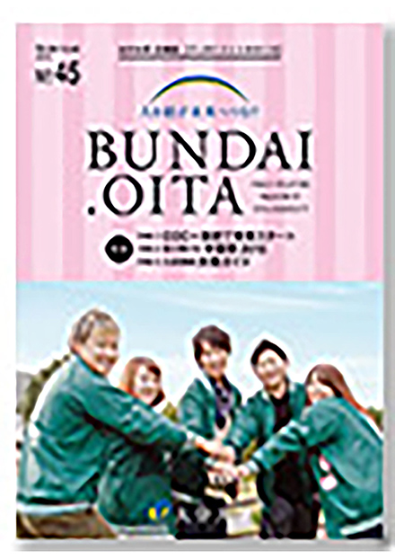 BUNDAI .OITA(大分大学 )