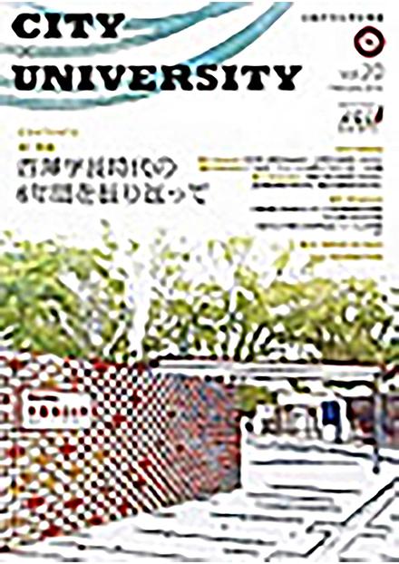 CITY×UNIVERSITY(大阪市立大学)