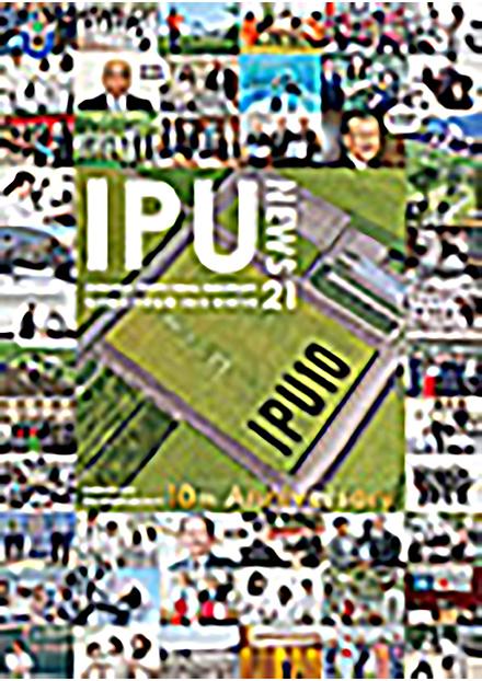 ISPU News(石川県立大学)