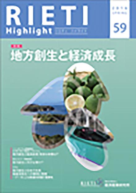 RIETI Highlight(経済産業研究所)