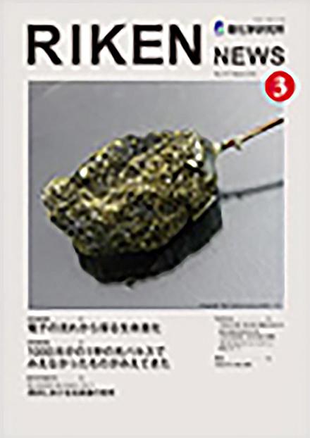 理研ニュース(理化学研究所)