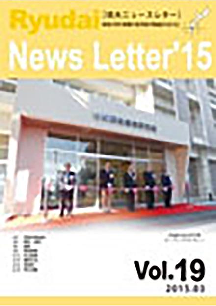 News Letter(琉球大学)