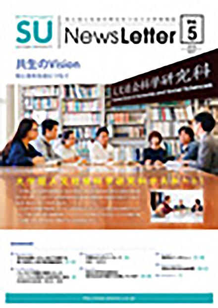 SU NewsLetter(埼玉大学)