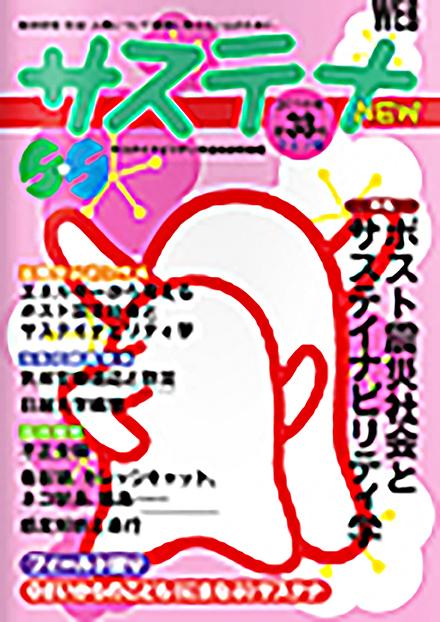 サステナ(東京大学 サステイナビリティ学連携研究機構(IR3S) )