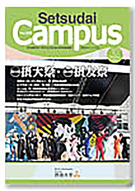 Campus(摂南大学)