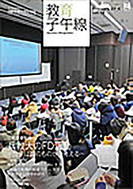 教育子午線(兵庫教育大学)