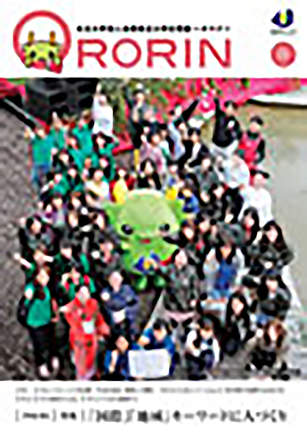 ORORIN(島根県立大学)