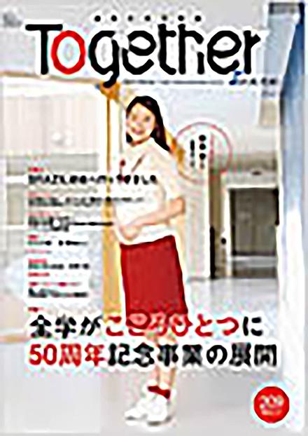 広報Together(淑徳大学)