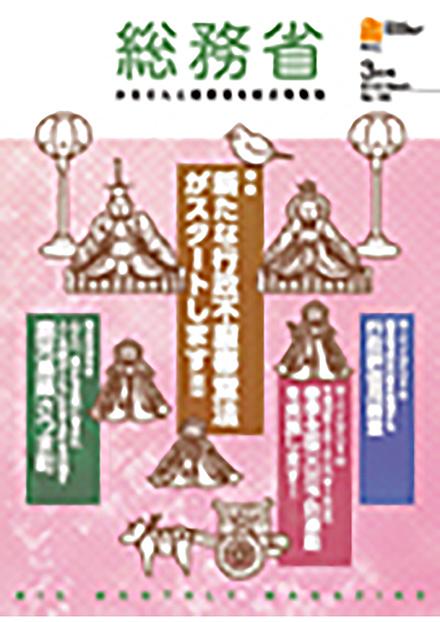 総務省広報誌(総務省)