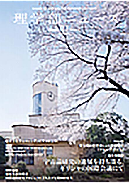 理学部ニュース(東京大学大学院 理学系研究科・理学部)