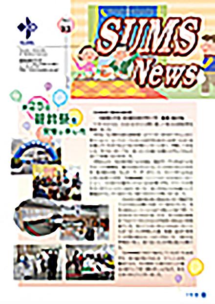 SUMS NEWS(鈴鹿医療科学大学)