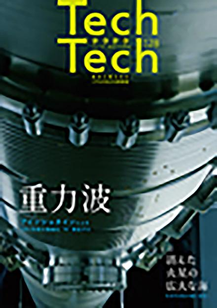 TechTech(東京工業大学)