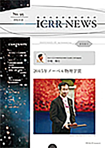 ICRRニュース(東京大学 宇宙線研究所)