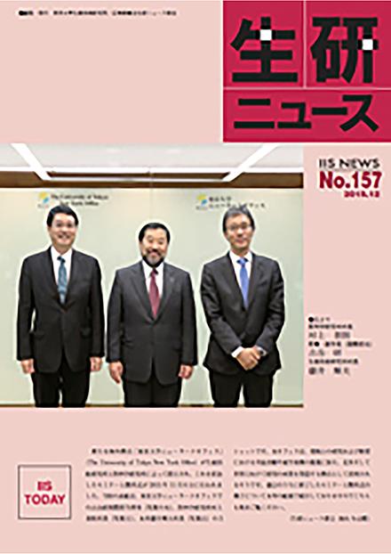 生研ニュース(東京大学 生産技術研究所)