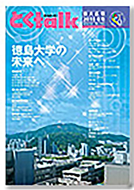 とくtalk(徳島大学)
