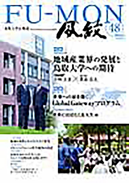 風紋(鳥取大学)