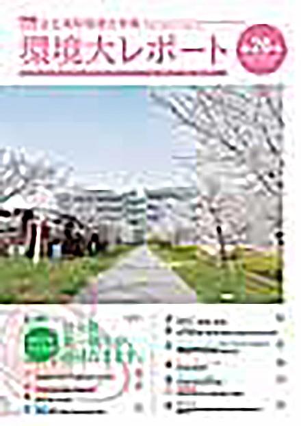 環境大レポート(公立鳥取環境大学)
