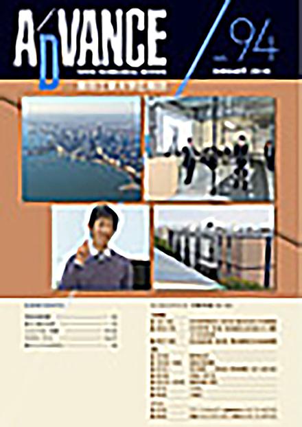 ADVANCE(豊田工業大学)